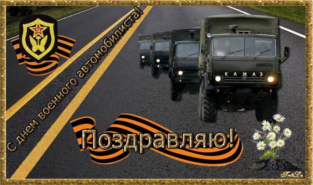 День военного автомобилиста прикольные картинки