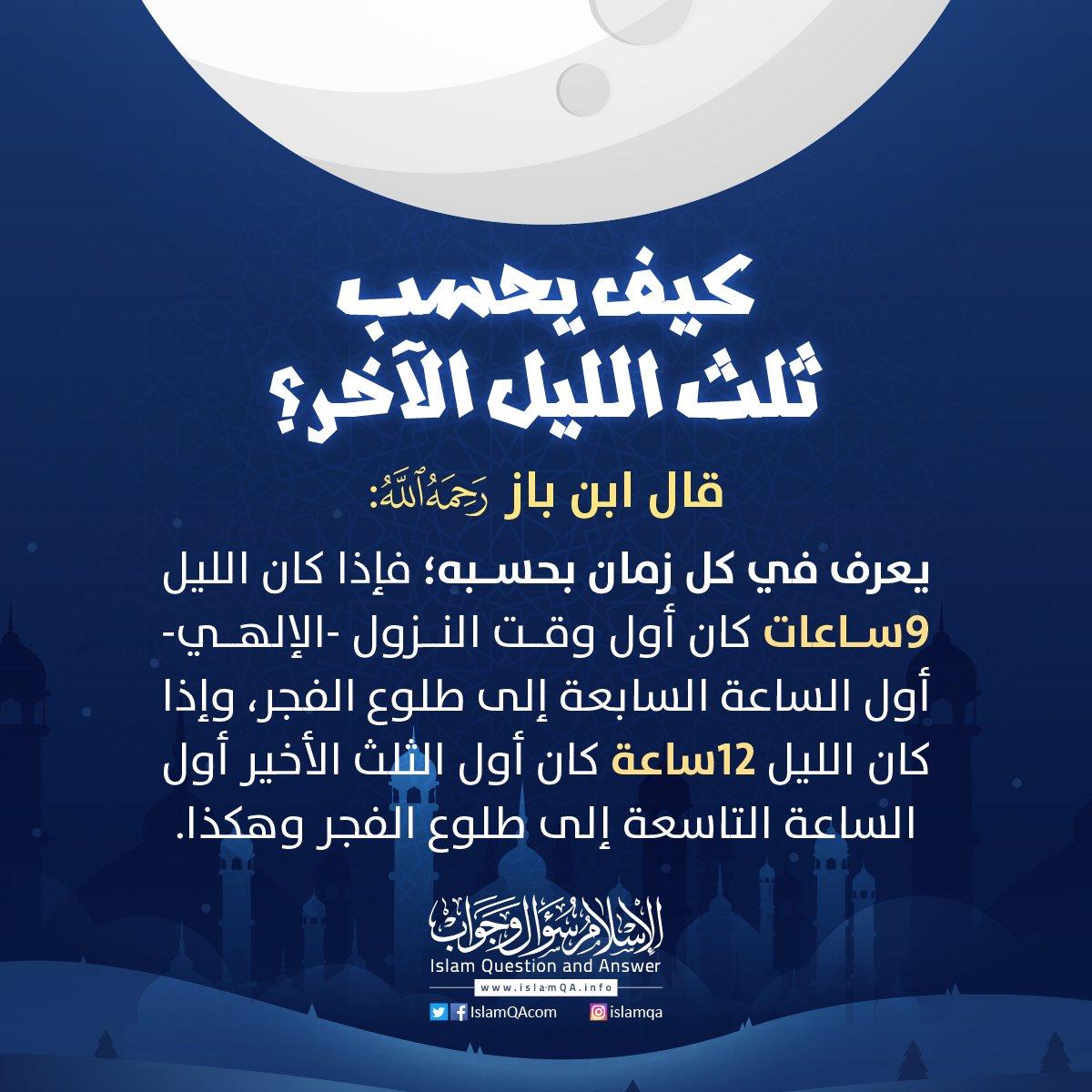 الإسلام سؤال وجواب Pe Twitter كيف يحسب ثلث الليل الآخر الجواب Https T Co Pj1413q7ob الإسلام سؤال وجواب حسابات فقهية رمضان قيام الليل