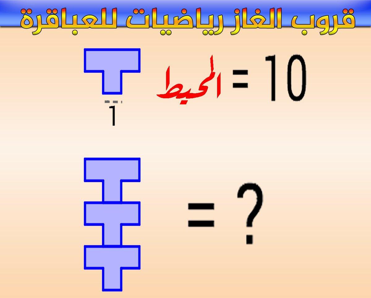 الغاز رياضيات للعباقرة Azzam4math Twitter