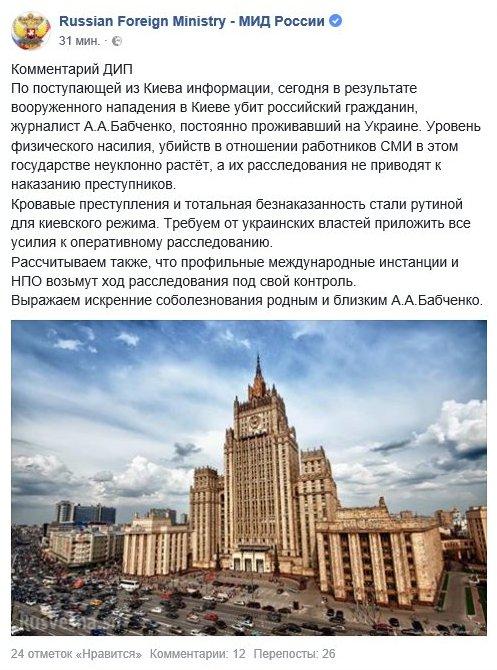 Слідком Росії порушив кримінальну справу за фактом вбивства Бабченка - Цензор.НЕТ 464