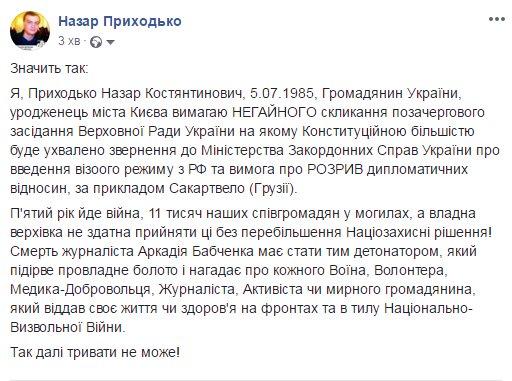 Поки рано говорити, хто стоїть за вбивством Бабченка, але РФ використовує різні види дестабілізації України, включно з терактами та політичними вбивствами, - Клімкін у Радбезі ООН - Цензор.НЕТ 8663
