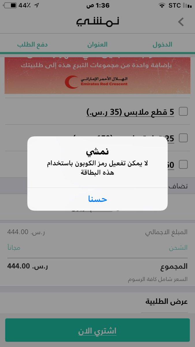 7f256bc30 نمشي السعودية on Twitter: