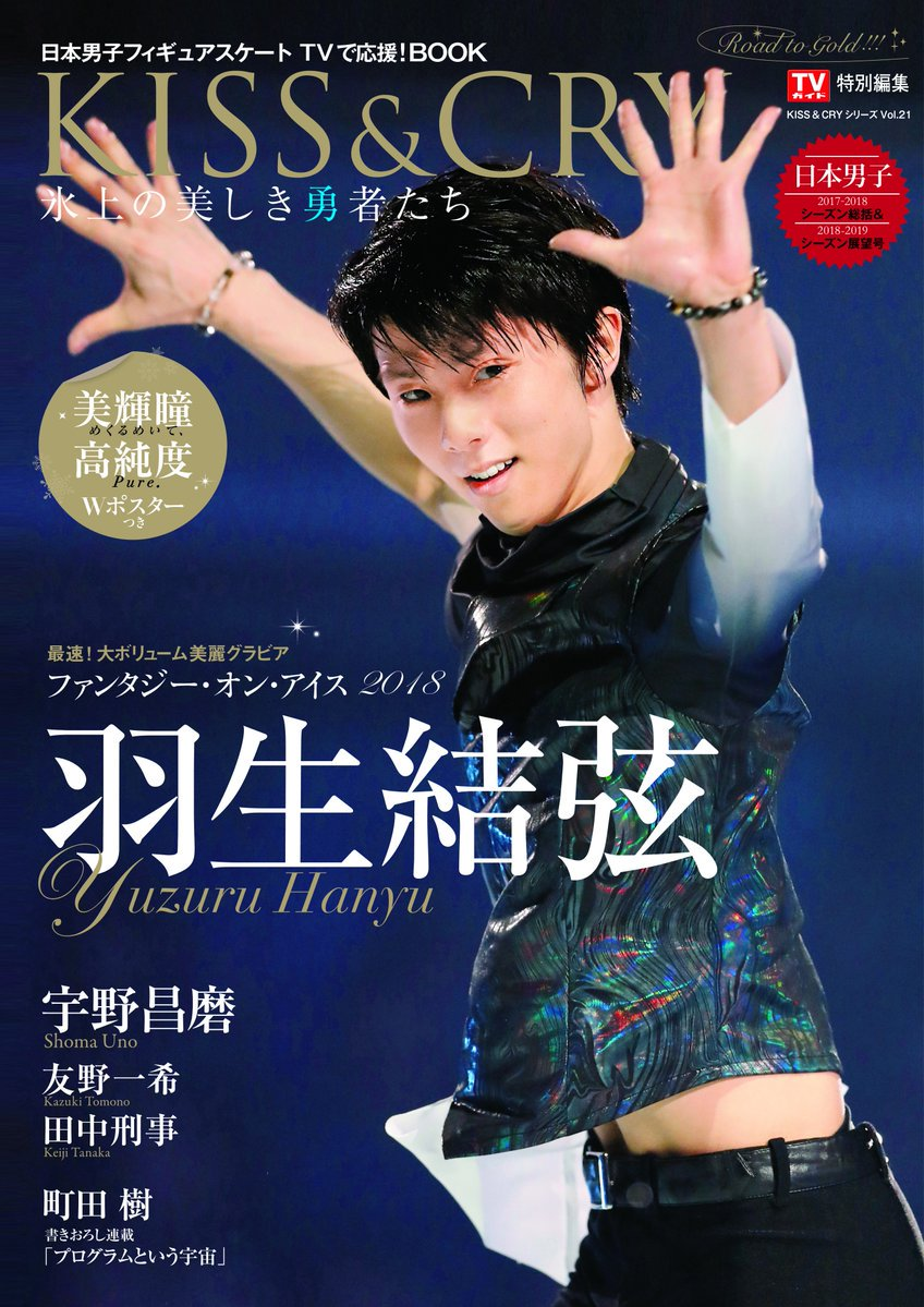 kiss & cry yuzuru hanyu