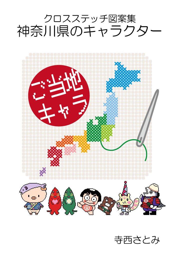 ことりのゆめ On Twitter クロスステッチ図案集 神奈川県の