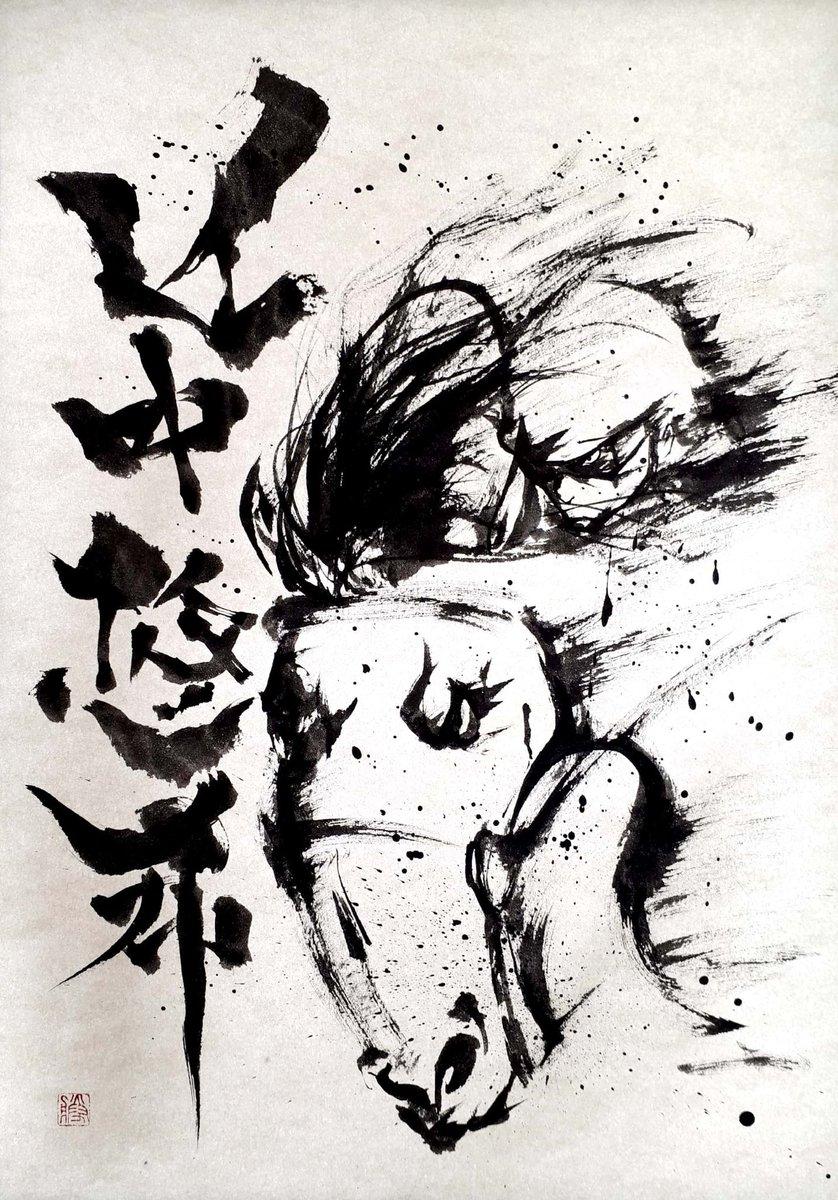 """心で描くアーティスト カツ(katsu) on twitter: """"友人の 山中拓弥さんの弟"""