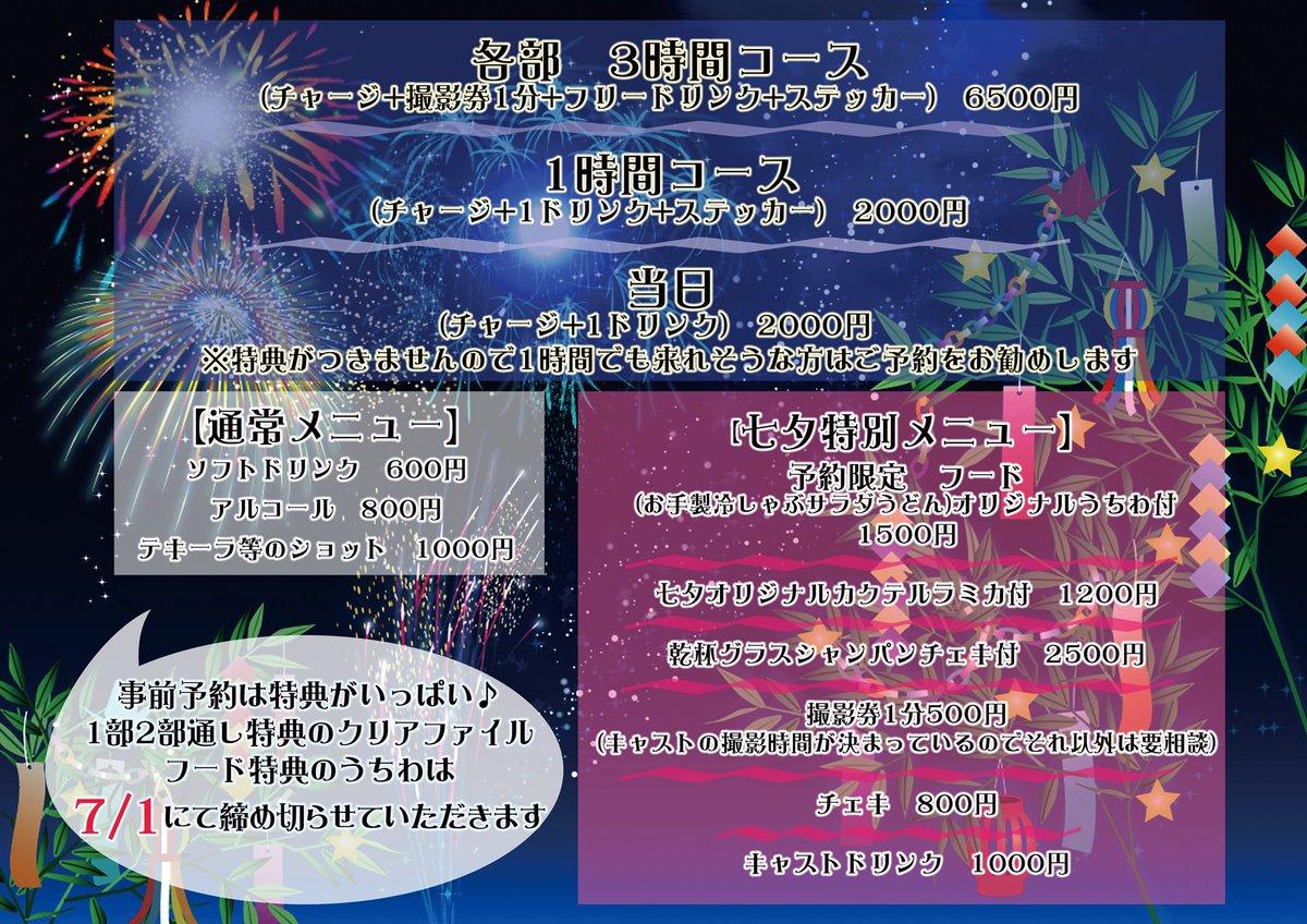 ちろぴ🌈24日なつ×ちろ撮影オフ会💓29日コスパフォ収穫祭