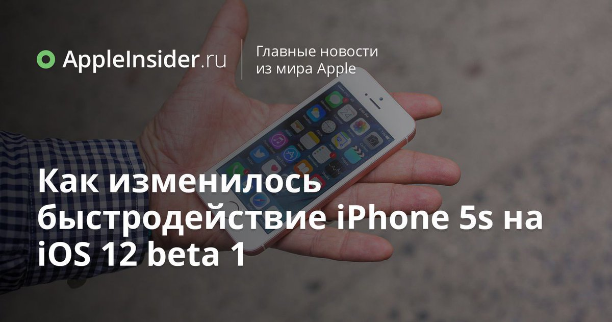 ios 12 на iphone 6
