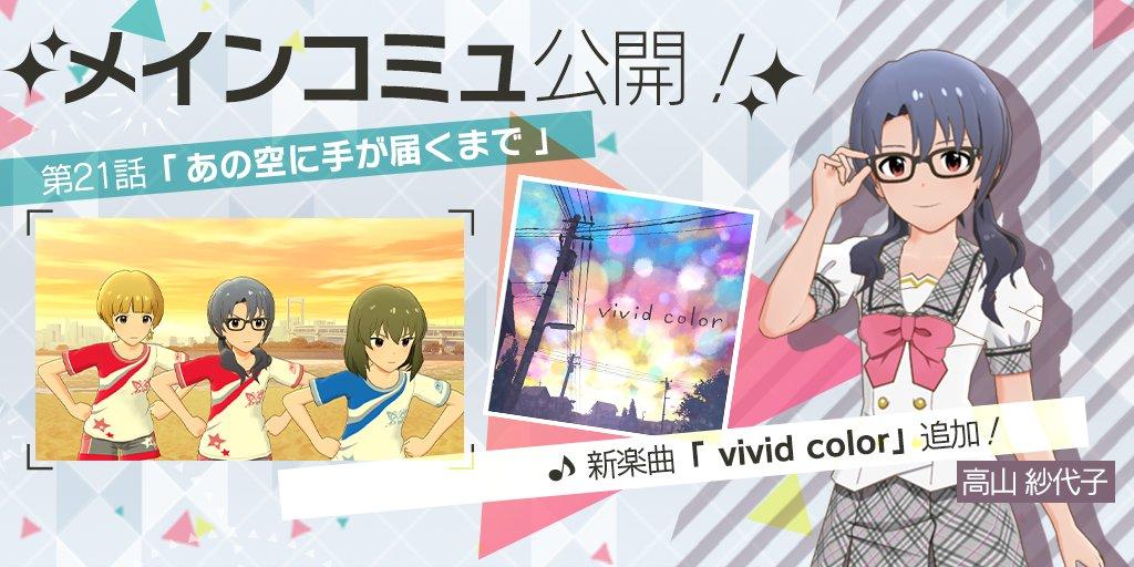 ミリオンライブ! シアターデイズ【公式】's photo on vivid color