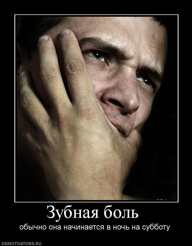 Мужчинам, зуб болит картинка смешная