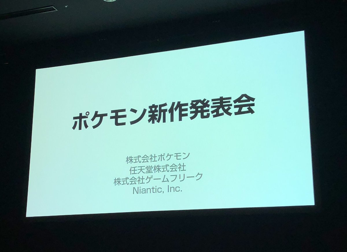 "ittousai🤖engadget jp on twitter: ""#ポケモン新作発表会 始まりました"