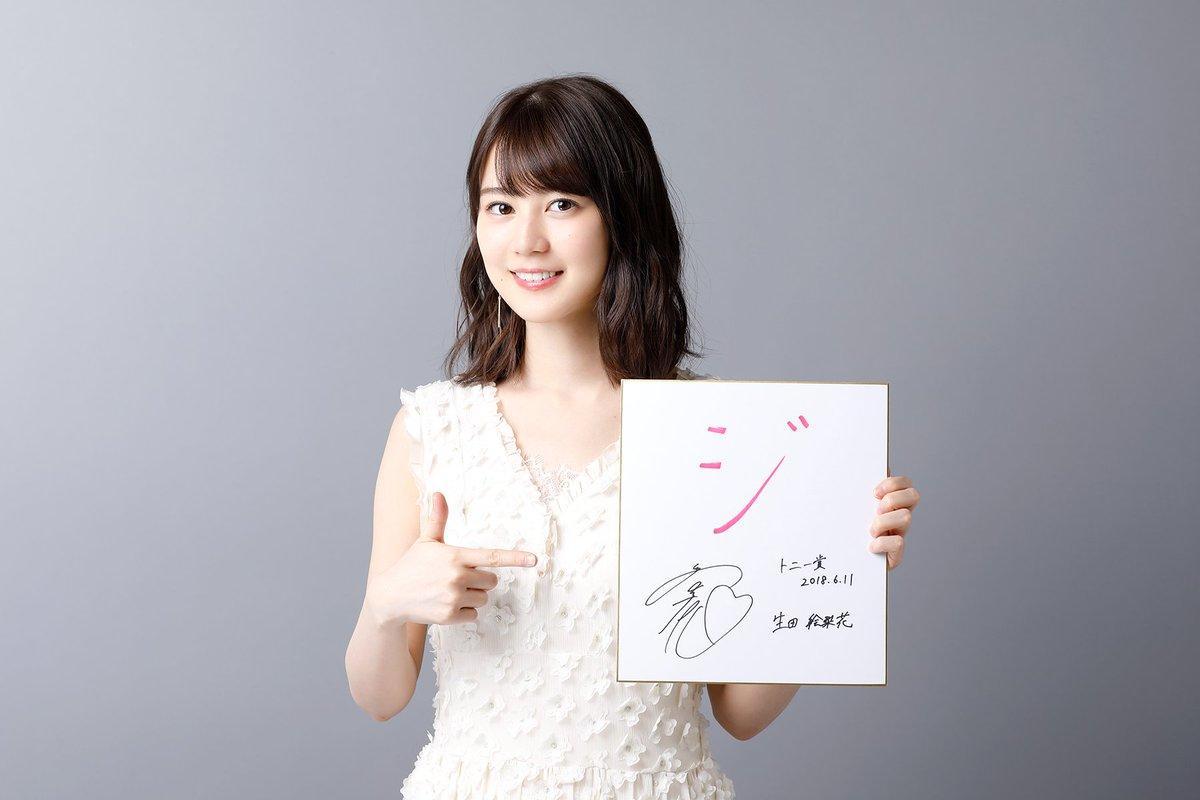 \2つ目のキーワードはこちら/ 【生田絵梨花 さんサイン入り色紙をプレゼント☆】 色紙に書かれたキー