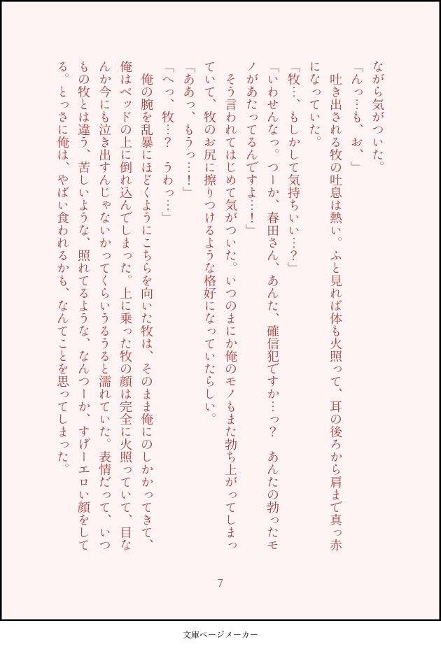 春 牧 小説 #春牧 #OL【腐】小説500users入り 春牧がただ甘い話