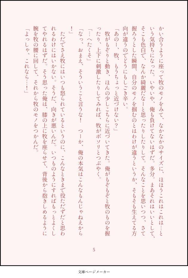 春 牧 小説 #MakiHaru Novels, Japanese