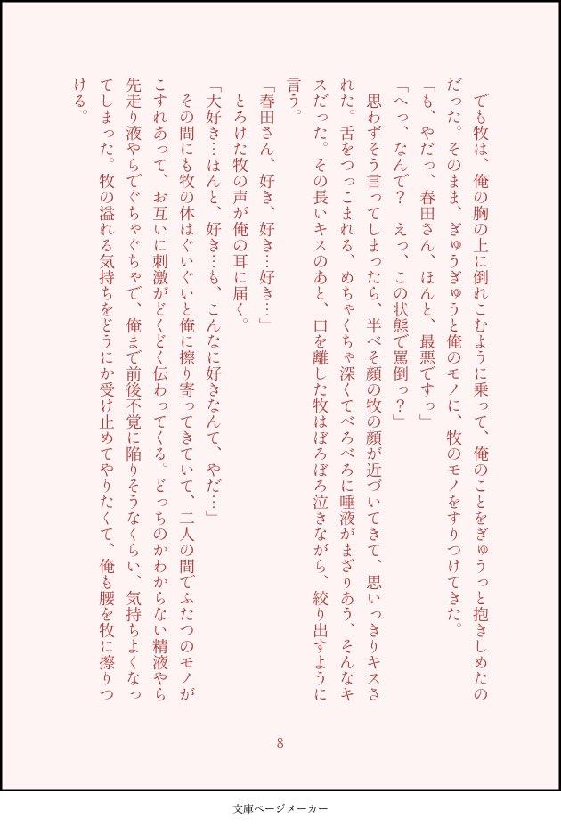 春 牧 小説 番外編・温泉、行く?(春牧) - sally's