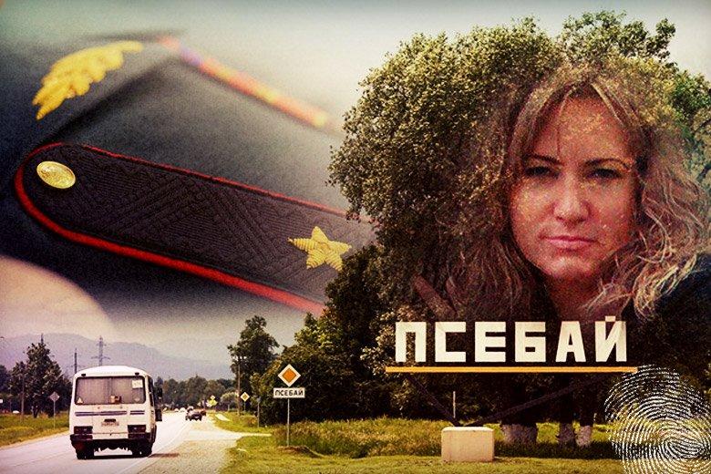 Зверское убийство в поселке Псебае потрясло всю Россию