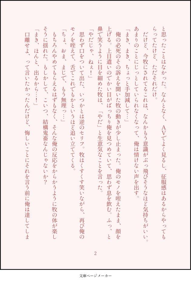 春 牧 小説 #春牧 #OL【腐】小説100users入り