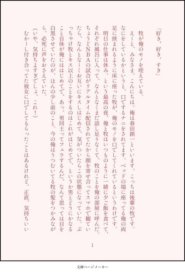 春 牧 小説 温泉行こうよ! 前編(春牧) -