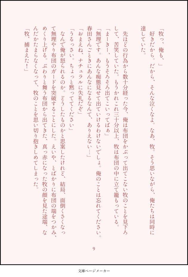春 牧 小説 #これはいい春牧 Novels, Japanese