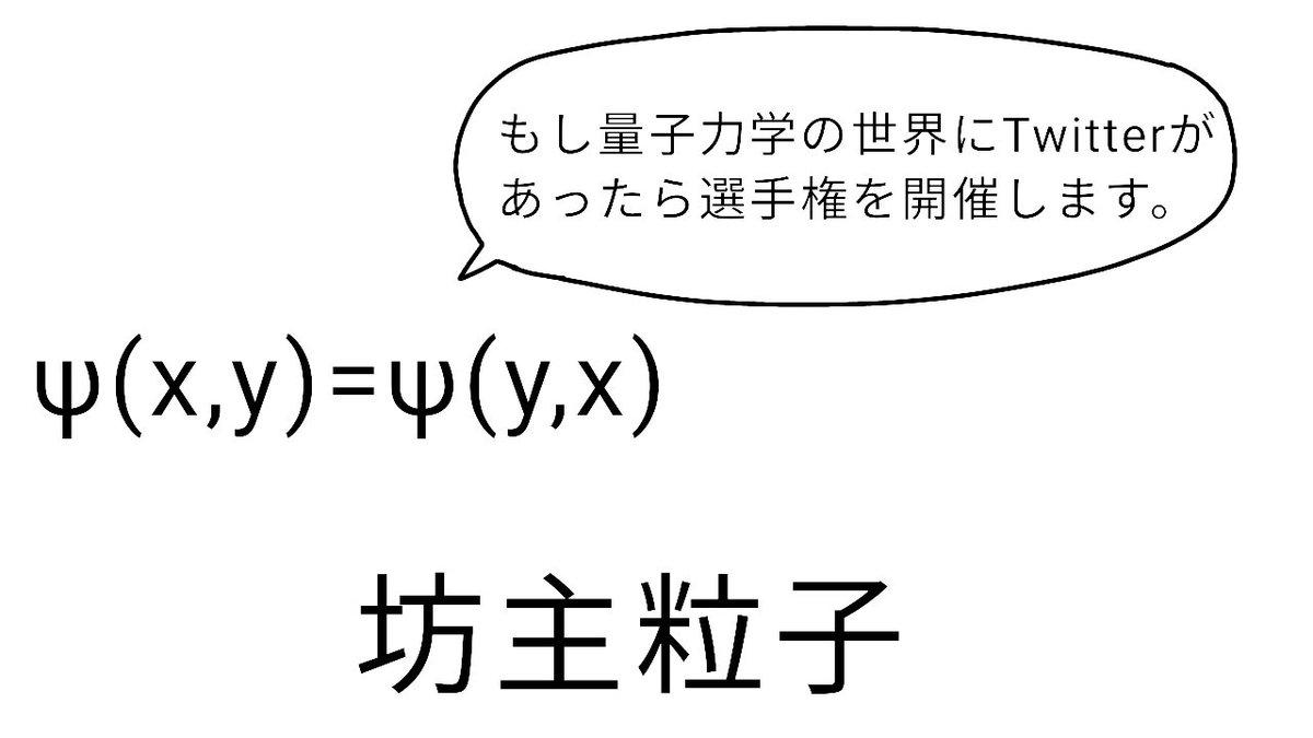 ボース粒子 hashtag on Twitter