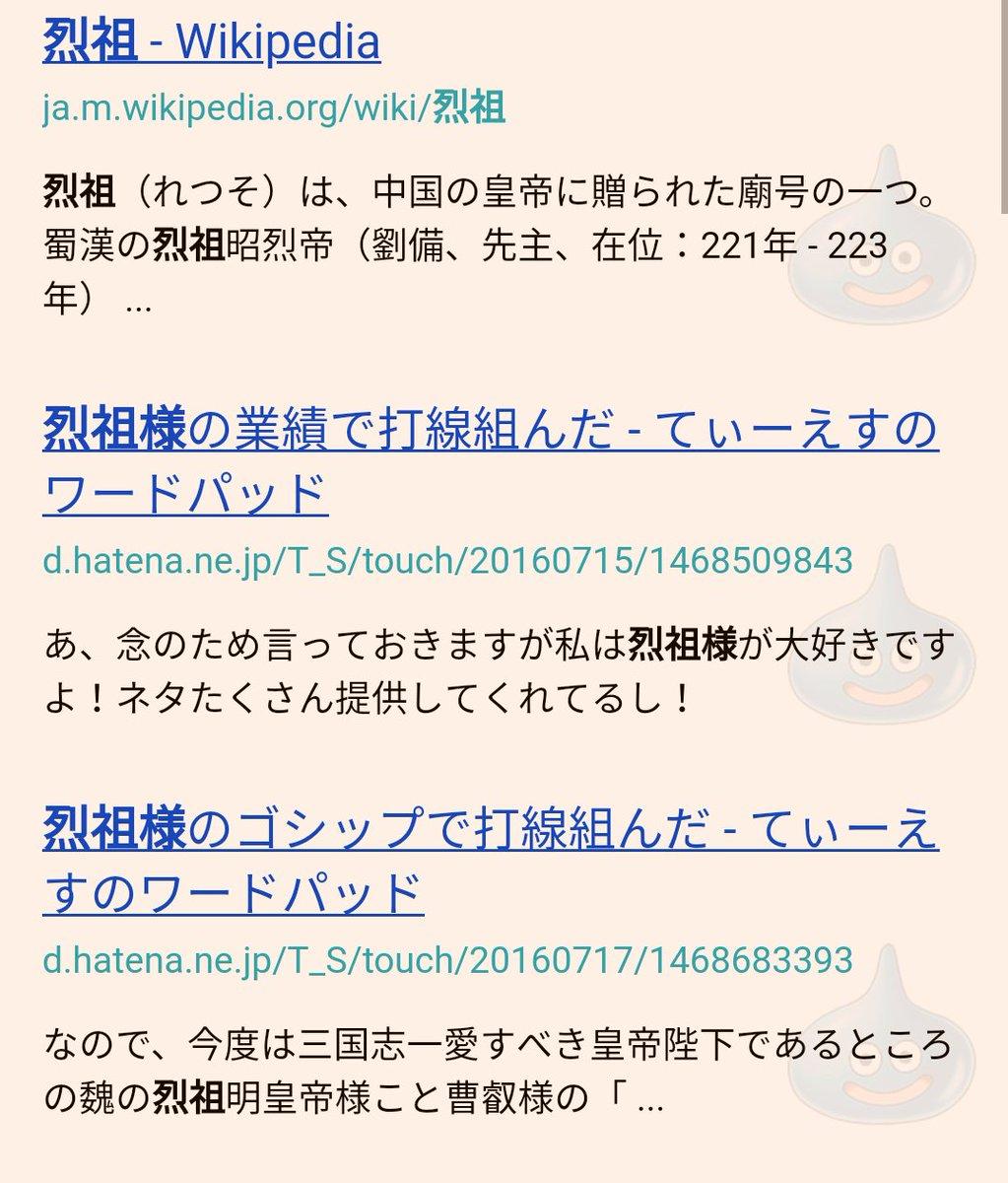 """Jominian on Twitter: """"劉淵が王..."""