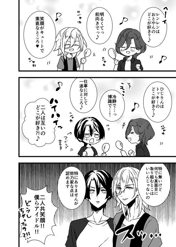 【うたプリ】御曹司組でマラカス漫談。