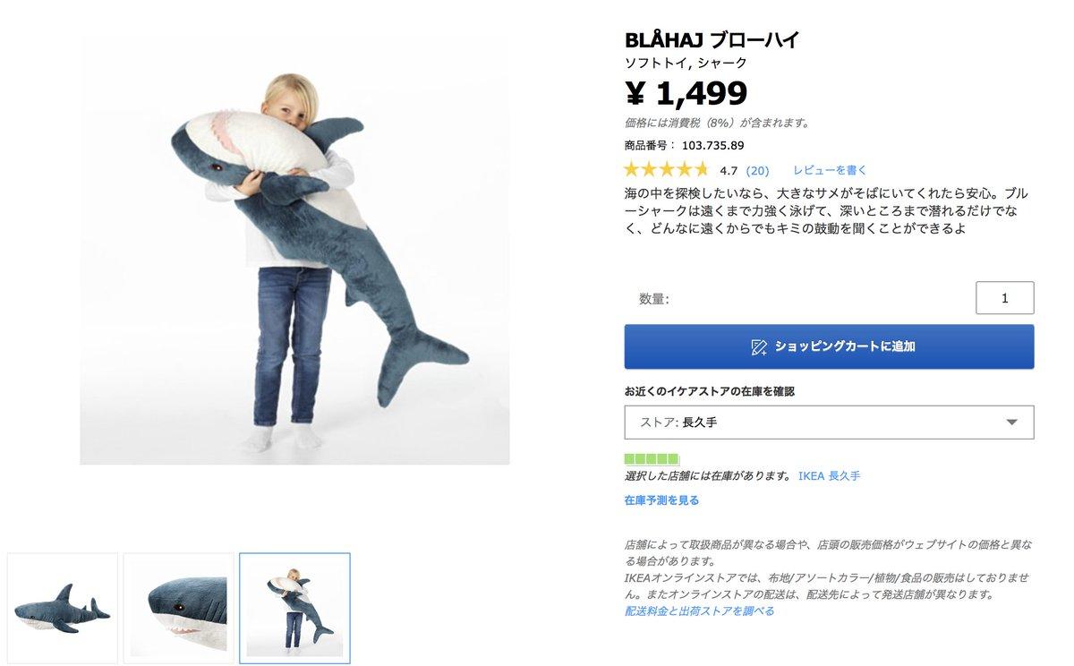 ikeaのサメすげーかわいいですのでみんな買おう