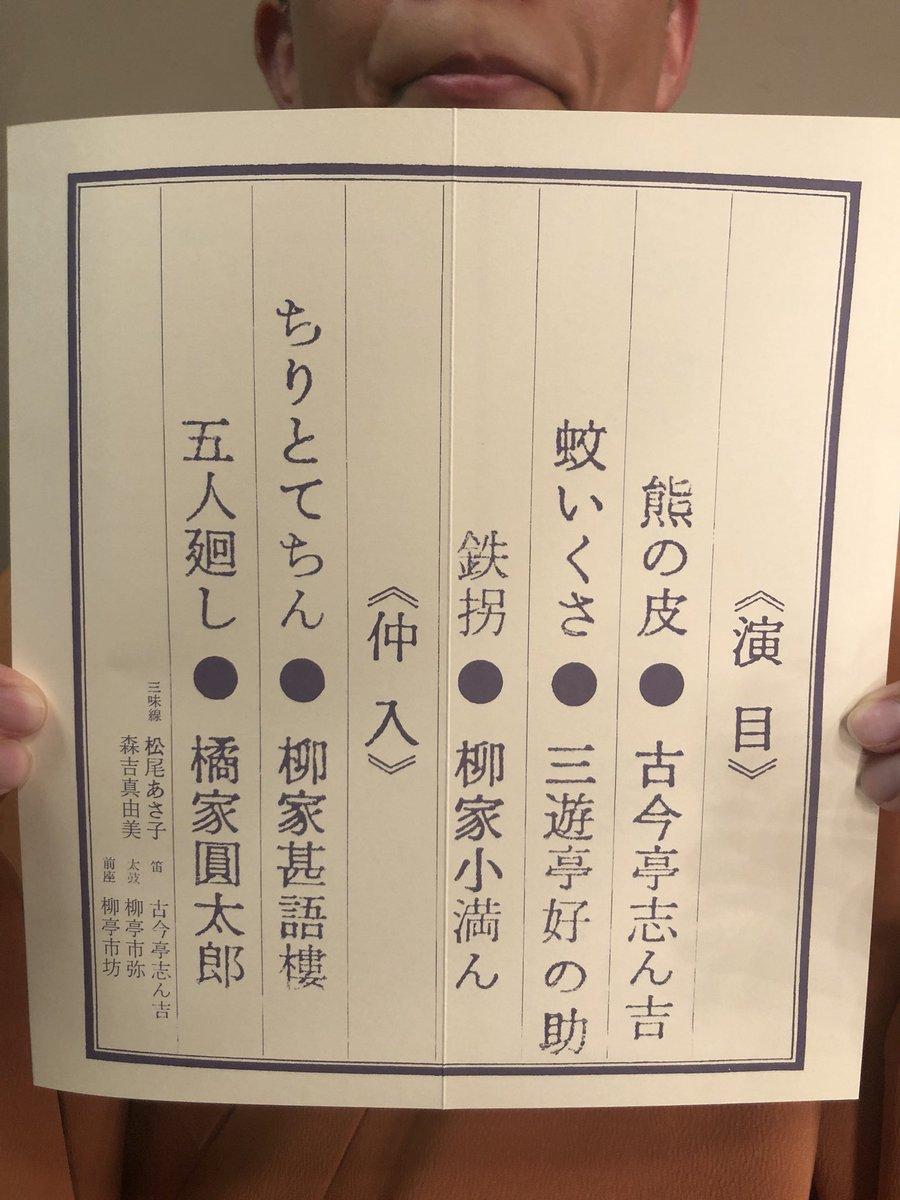 【御礼】 #落語研究会、先ほど終演いたしました。本日も、たくさんのご来場ありがとうございました! 次回、6月25日(月)に開催予定の例会は、記念すべき《第600回》、詳細は後日改めてつぶやきます!どうぞ、ご期待ください! #rakugo #tbs #落語
