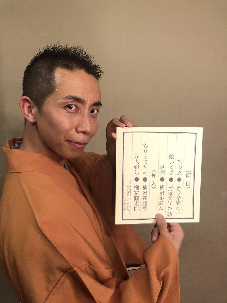 今日、プログラムを持ってくださったのは、#古今亭志ん吉 さん❗ #志ん橋 さんの二番弟子で、当会の前座から、二ツ目昇進後は、太鼓番を経て、現在は笛を担当してもらっています。失敗を恐れず、チャレンジする姿勢に期待しています‼️ #rakugo #落語 #tbs #志ん吉