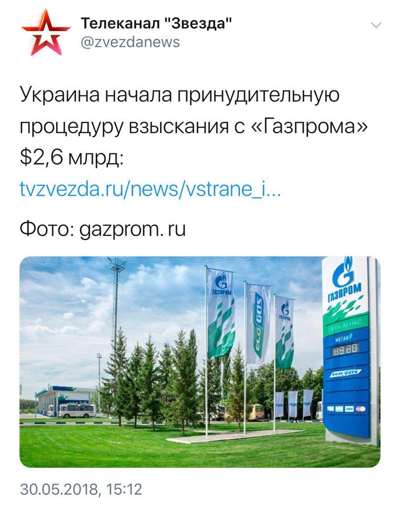 """Порошенко поручил Коболеву не останавливаться на трех странах в процессе взыскания с """"Газпрома"""" $2,6 млрд долга - Цензор.НЕТ 4823"""