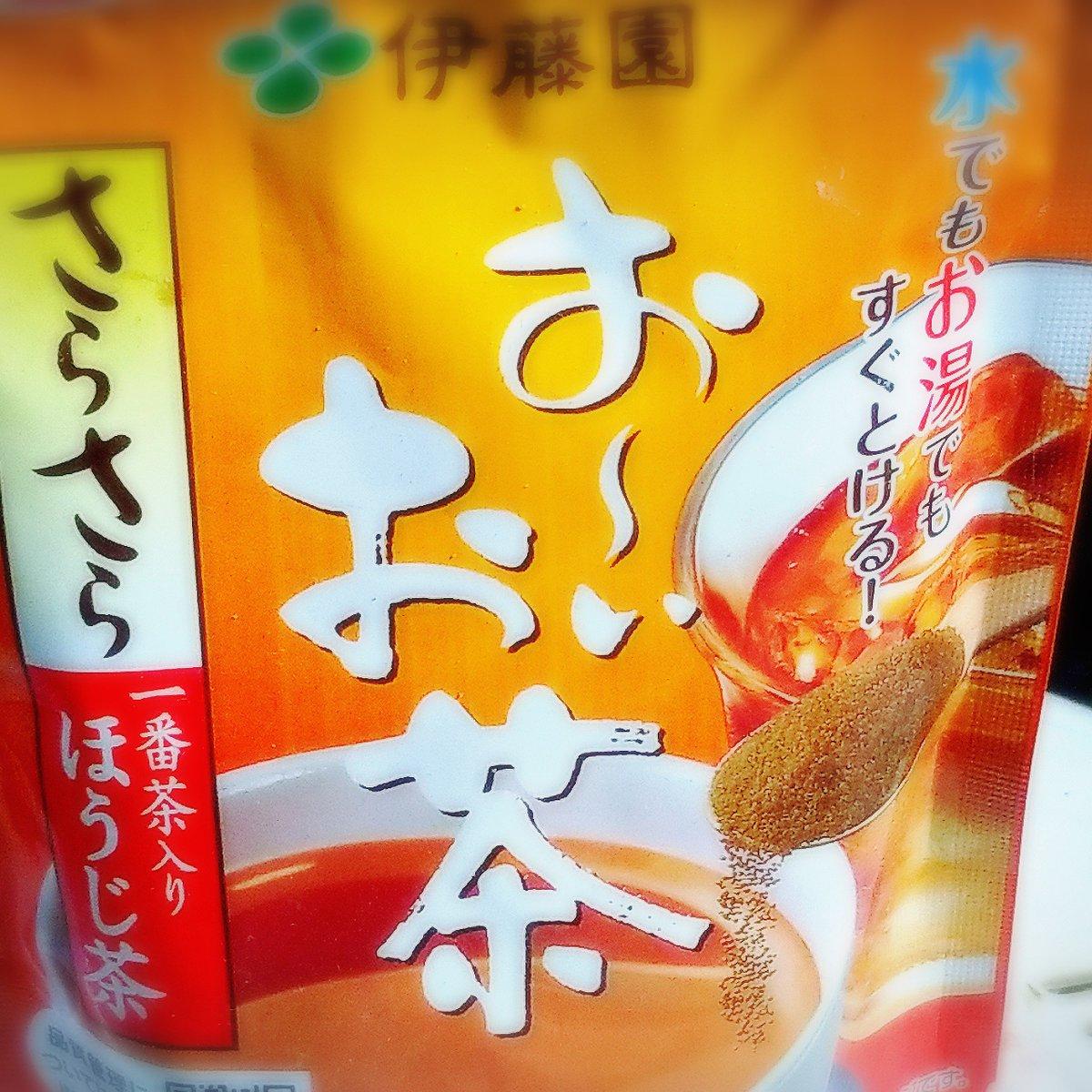 スーパーカップバニラにほうじ茶の粉かけて食べるとめちゃくちゃ濃厚なほうじ茶ラテアイスが出来てヤバいので絶対に真似しないでください。