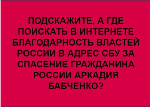 """Генсек """"Репортеров без границ"""" возмутился """"вскрывшейся манипуляцией"""" по инсценировке убийства Бабченко - Цензор.НЕТ 7729"""