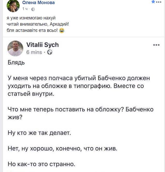 """10 памятных цитат Аркадия Бабченко: """"Издержки профессии - если потребуется, умереть с этими людьми"""" - Цензор.НЕТ 8113"""