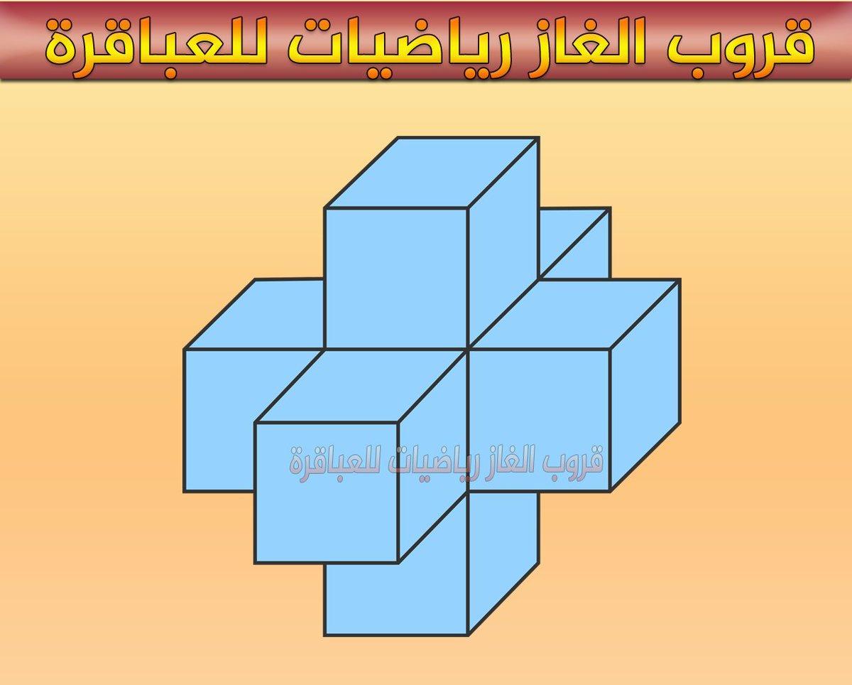 الغاز رياضيات للعباقرة On Twitter رياضيات الغاز لغز Math Puzzle
