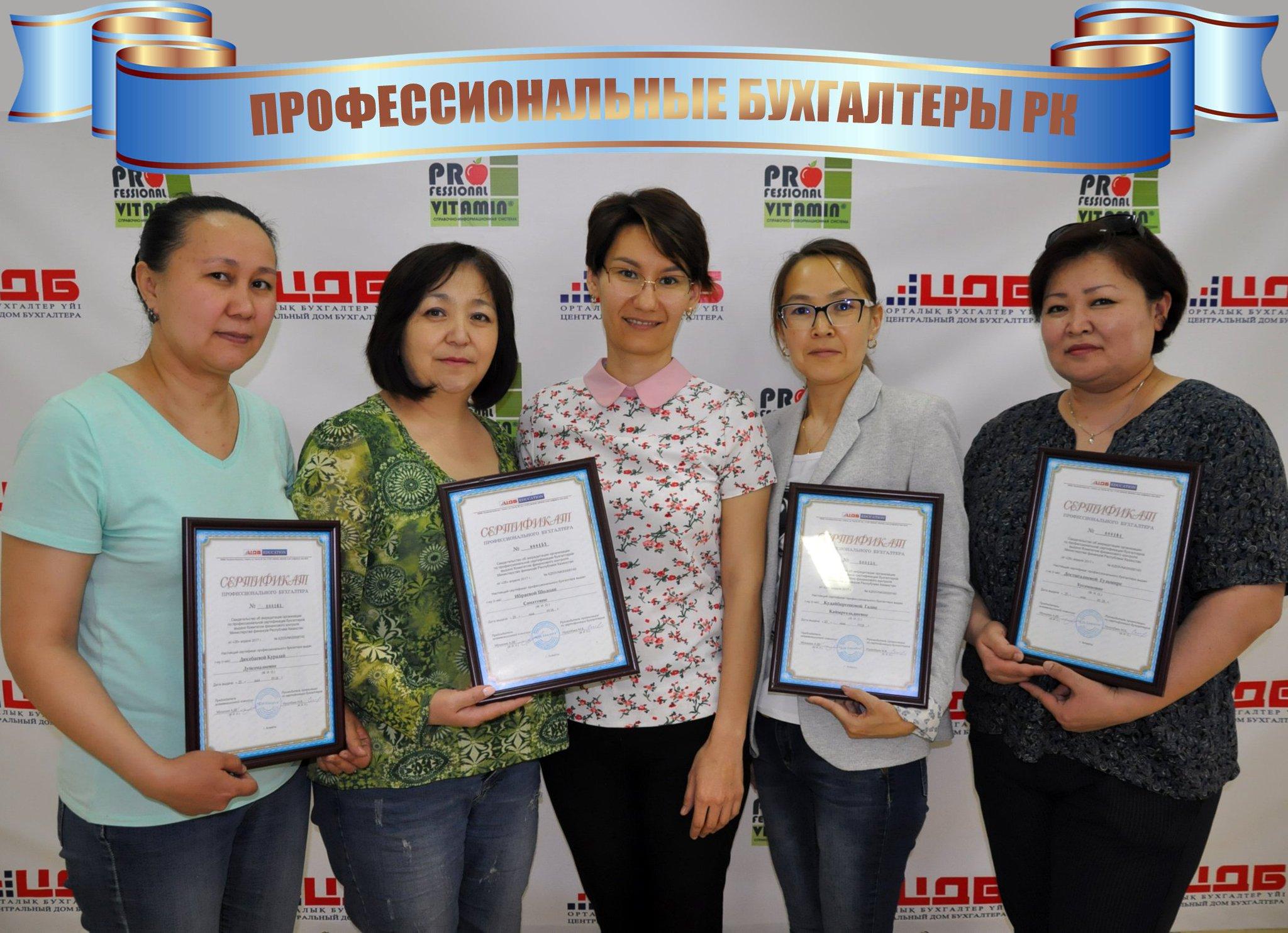 Дом бухгалтера в казахстане курсы бухгалтеров с последующим трудоустройством в москве