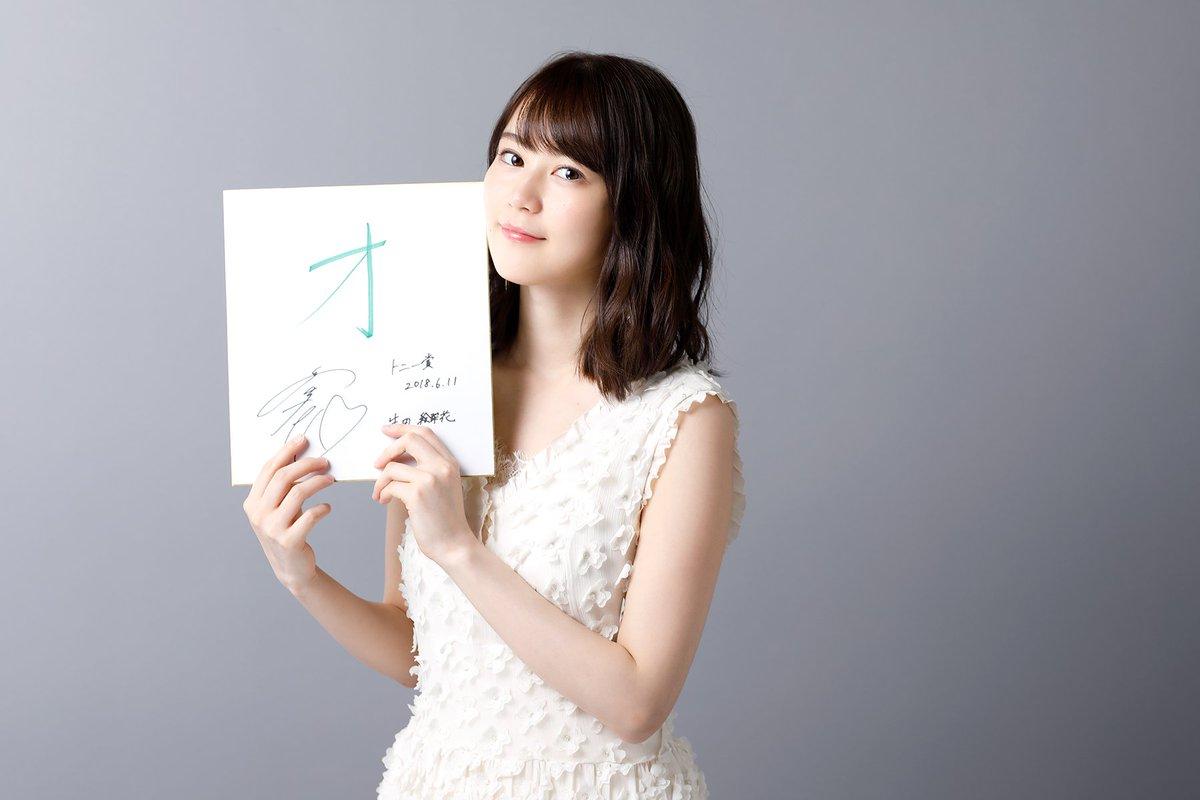 \3つ目のキーワードはこちら/ 【生田絵梨花 さんサイン入り色紙をプレゼント☆】 色紙に書かれたキー