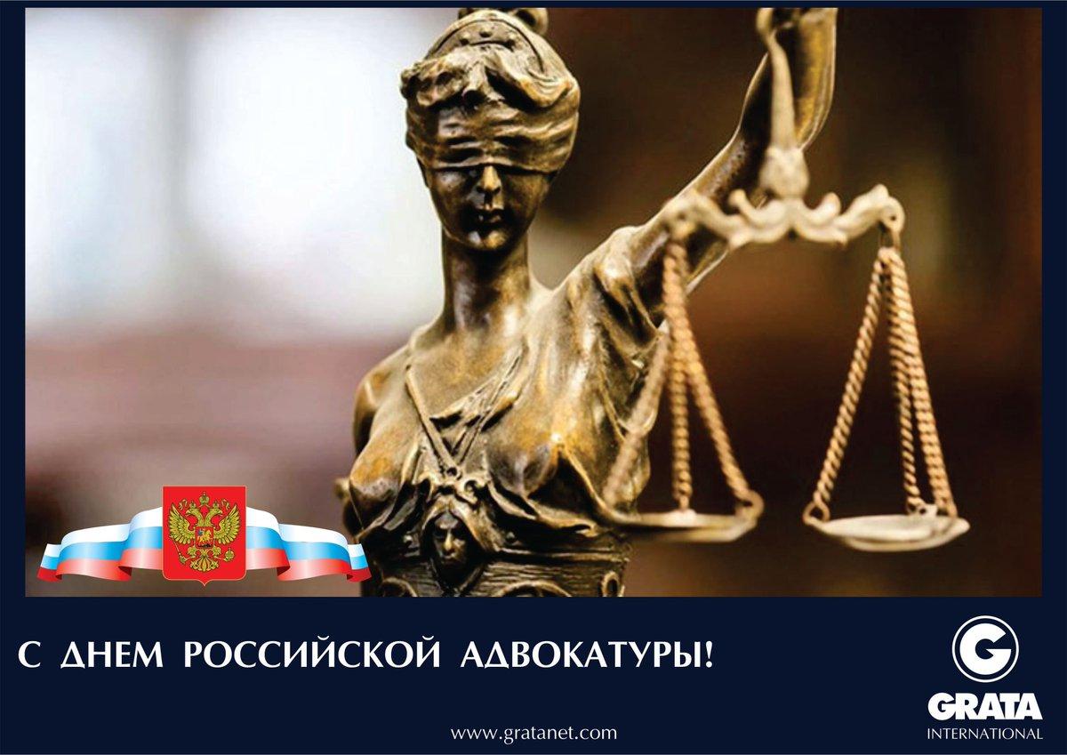 Профессиональное поздравление адвокатам