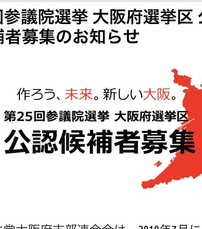 大阪府選挙区