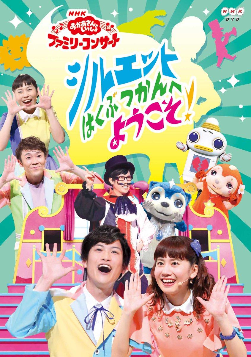 NHK おかあさんといっしょファミリーコンサート シルエットはくぶつかんへようこそ!に関する画像7