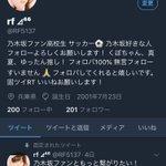Image for the Tweet beginning: フォロワー200人ありがとうございます!! 乃木坂好きな人フォローよろしくお願します!