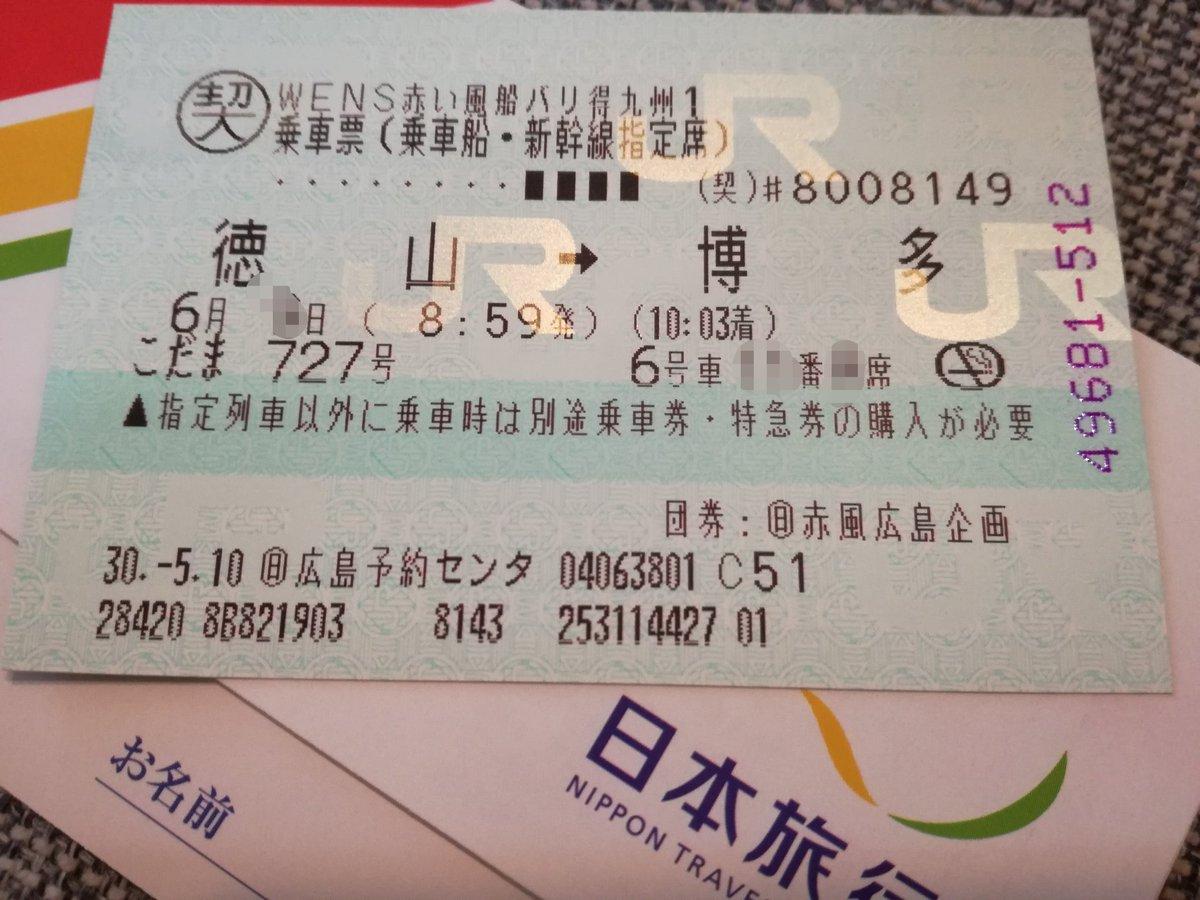 得 こだま バリ 日本旅行が発売しているバリ得こだまですが、在来線が遅れていたらのぞみに