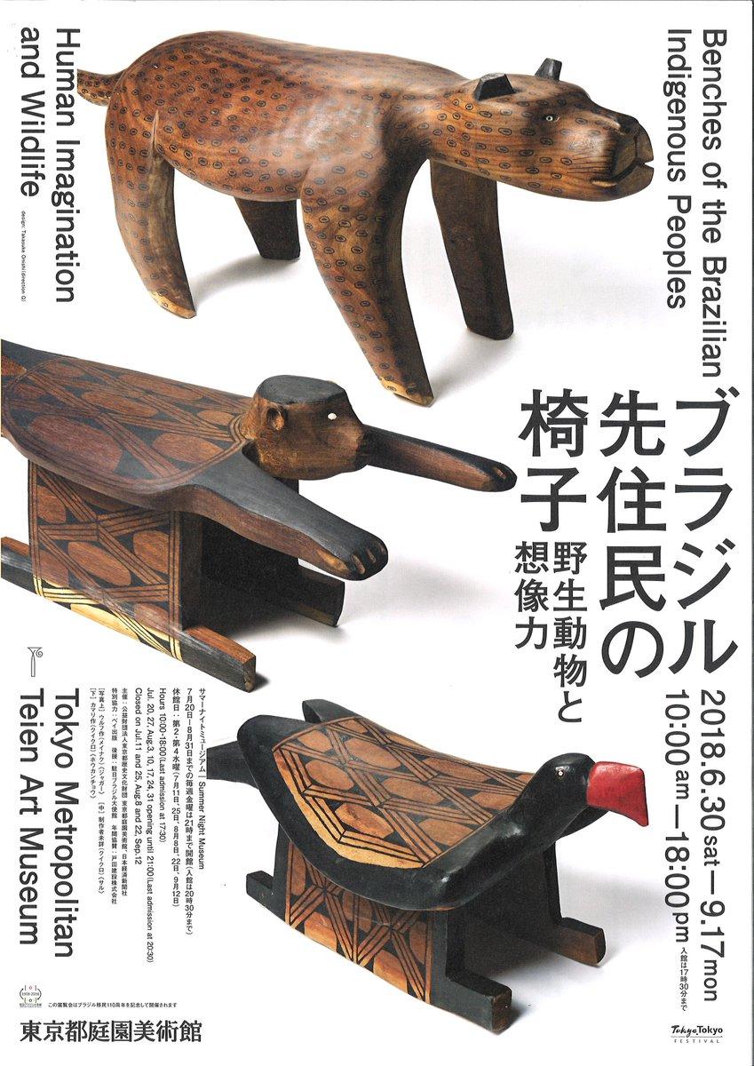 【予告|ブラジル先住民の椅子展】 展覧会の広報ビジュアルです。ジャガーやサル、トリなど様々な動物たちが登場する本展のチラシは、当館や都内の美術館・博物館などにて配布中です。#東京都庭園美術館 #ブラジル椅子 #椅子