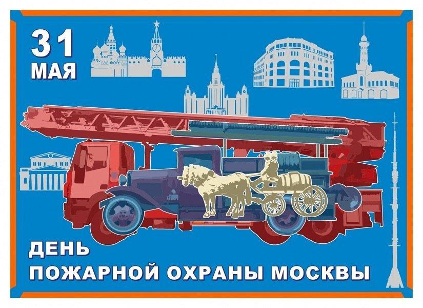 Открытки с днем пожарной охраны советского союза