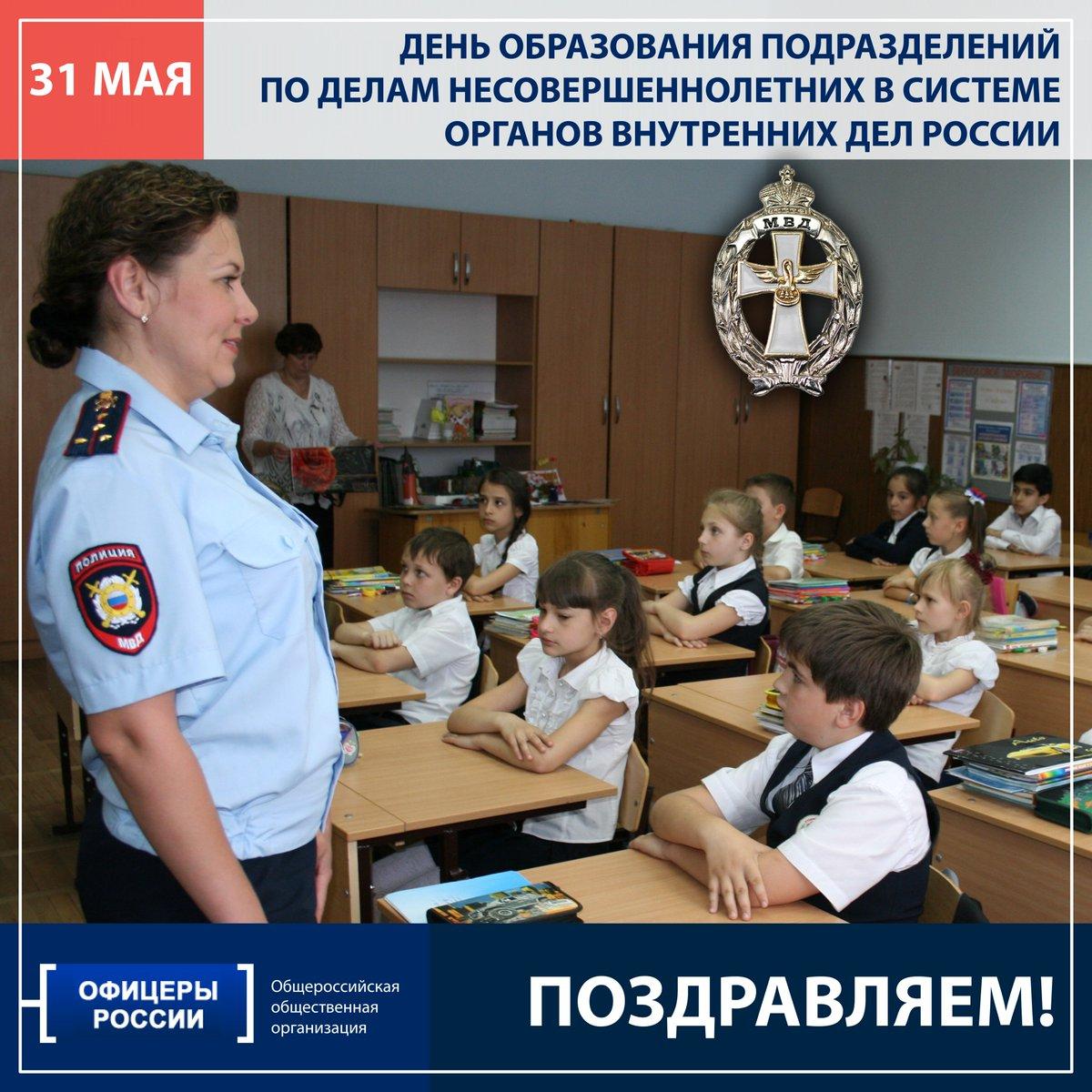 Инспектор по делам несовершеннолетних поздравления