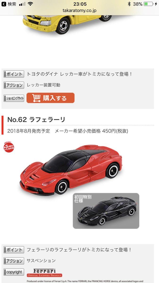 トミカ No.62 ラ フェラーリに関する画像6