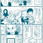 【漫画】子どもだからと思ってデリカシーに欠ける言葉はNG!案外繊細で傷つきやすい子供心に配慮は必要!