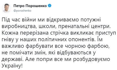 """Порошенко провел разговор с Помпео - стороны обсудили """"Северный поток-2"""", усиление санкций против РФ и освобождение украинских заложников в России - Цензор.НЕТ 7984"""