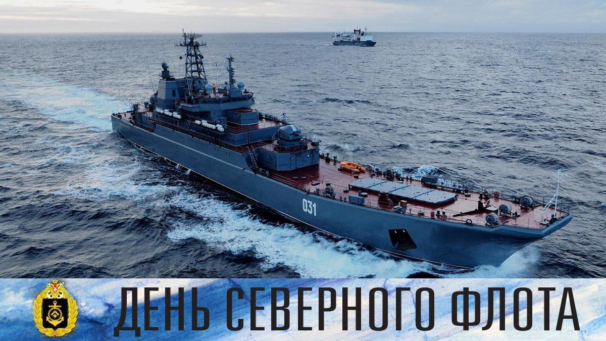 1 июня - 285 лет Северному флоту