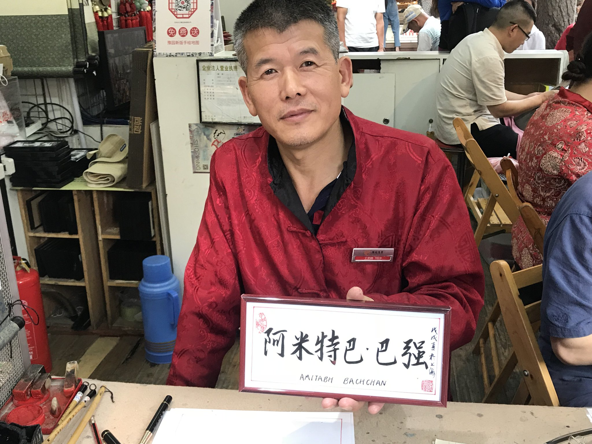 T 2823 - A Chinese calligraphy artist scripts my name .. thank you Kankana .. love ���� https://t.co/SBcij95zFi