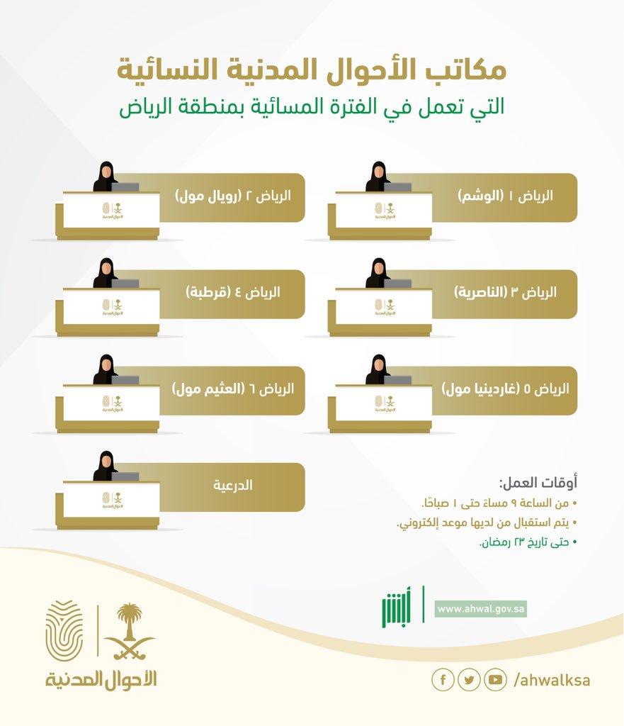 العناية بالعملاء Auf Twitter مكاتب الأحوال المدنية النسائية التي تعمل في الفترة المسائية بمنطقة الرياض