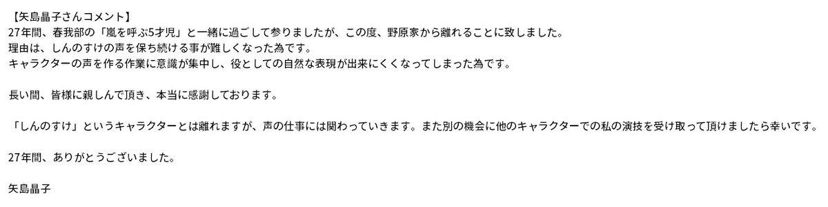 【降板発表】野原しんのすけ役・矢島晶子さんのコメント全文 https://t.co/vBHlUA6k2S